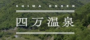 四万温泉観光協会
