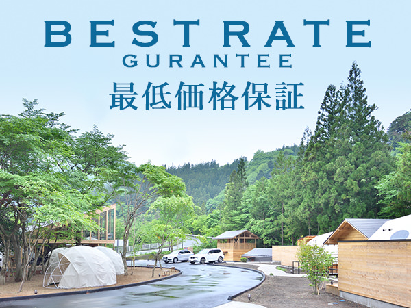 【最低価格保証】公式サイトからのご予約が一番お得!