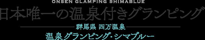群馬県 四万温泉・温泉グランピング  シマブルー