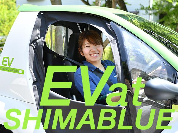 EV at シマブルー
