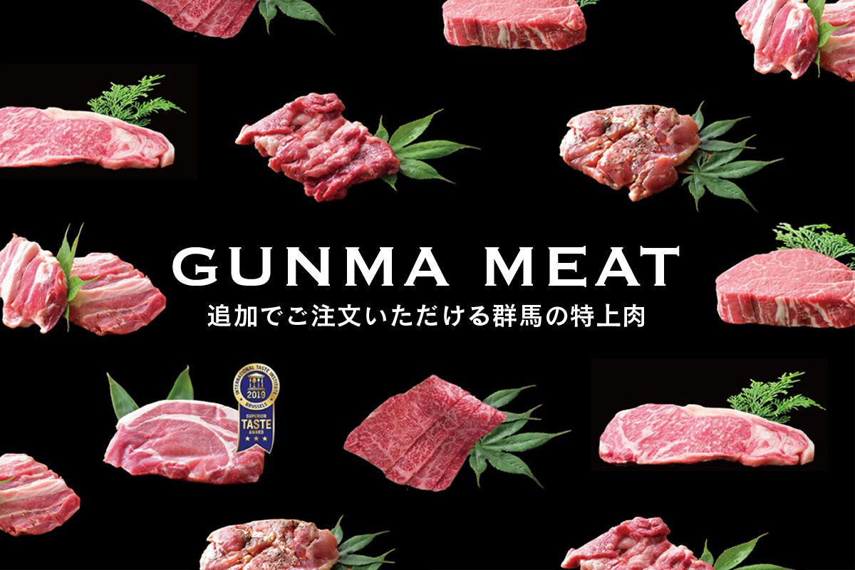 群馬の特上肉をご紹介