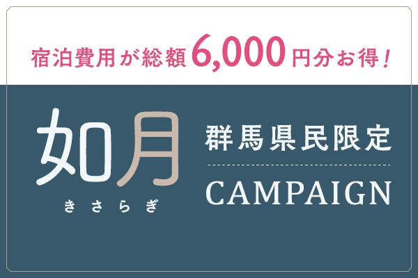 如月キャンペーン